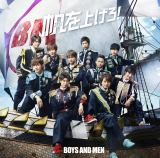 BOYS AND MENニューシングル「帆を上げろ!」通常盤