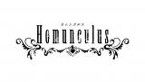 音楽朗読劇『Homunculus〜ホムンクルス〜』ロゴ