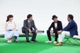 (左から)皆藤愛子、勝村政信、大杉漣、都並敏史(元日本代表・解説者)(C)テレビ東京