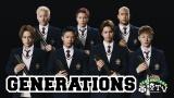 """若い女性から熱い人気を集める『GENERATIONS高校TV』など、AbemaTVはオリジナル番組を充実させ""""マスメディア""""に挑戦する"""