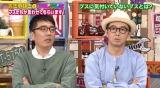 AbemaTV『おぎやはぎの「ブステレビ」』場面カット