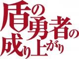 『盾の勇者の成り上がり』アニメ化(C)アネコユサギ/KADOKAWA/盾の勇者の製作委員会