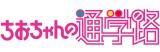 『ちおちゃんの通学路』アニメ化(C)川崎直孝/KADOKAWA/ちおちゃんの製作委員会