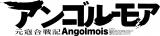『アンゴルモア率土の最果て』2018年放送予定(C)たかぎ七彦/KADOKAWA/アンゴルモア製作委員会