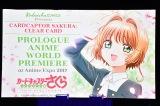 北米最大級のイベント『Anime Expo 2017』で『カードキャプターさくら クリアカード編』のOADを上映(C) CLAMP・ShigatsuTsuitachi CO.,LTD./講談社