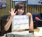 冠ラジオ『乃木坂46新内眞衣のオールナイトニッポン0(ZERO)』の模様 (C)ORICON NewS inc.