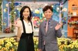4日放送の関西テレビ・フジテレビ系バラエティ番組『潜入!ウワサの大家族SP』でMCを務める木村佳乃と後藤輝基 (C)関西テレビ