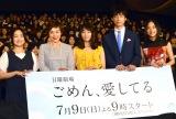 (左から)池脇千鶴、大竹しのぶ、吉岡里帆、坂口健太郎、大西礼芳 (C)ORICON NewS inc.