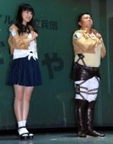 『進撃の巨人 Attack on Titan in JOYPOLIS』記者発表会に出席した(左から)石川由依、スギちゃん(C)ORICON NewS inc.