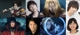 吹替えキャストは置鮎龍太郎、三木眞一郎、内田直哉、下山田綾華に決定