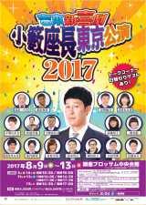 『吉本新喜劇 小籔座長東京公演2017』チラシ