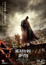 映画『DCスーパーヒーローズvs鷹の爪団』ティザービジュアル(C)Warner Bros. Japan and DLE. DC characters and elements (C)&DC Comics. Eagle Talon characters and elements (C)& DLE. All Rights Reserved.