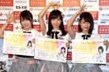 """アイドルの""""フェアプレイを語ったAKB48(左から)岡部麟、小栗有以、山田菜々美 (C)ORICON NewS inc."""