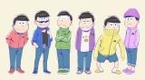 アニメ『おそ松さん』6つ子の新衣装(ジャージ)(C)赤塚不二夫/おそ松さん製作委員会
