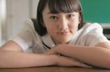 『週刊ヤングジャンプ』32号に登場する鈴木陽菜 (C)栗山秀作/集英社