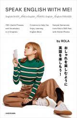 ローラ初の英語本『SPEAK ENGLISH WITH ME!』(税抜1300円/KADOKAWA)
