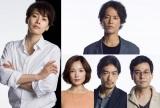 ドラマ『片想い』出演者追加発表