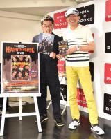 公演DVD『HAUNTED HOUSE』発売イベントに参加した藤村忠寿氏と鈴井貴之氏(C)ORICON NewS inc.