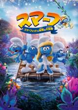 フルCGアニメーションの最新作『スマーフ スマーフェットと秘密の大冒険』10月7日公開(C)2017 Columbia Pictures Industries, Inc., Sony Pictures Animation Inc. and LSC Film Corporation. All Rights Reserved.