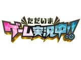 CSの人気番組が地上波進出、『ただいま、ゲーム実況中!!』テレビ朝日で7月8日深夜スタート(C)テレビ朝日