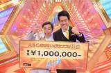 賞金100万円を獲得(C)ABC