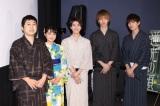 映画『逆光の頃』の公開初日舞台あいさつに出席した(左から)小林啓一監督、葵わかな、高杉真宙、清水尋也、金子大地 (C)ORICON NewS inc.