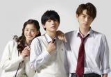 映画『あのコの、トリコ。』に出演する(左から)新木優子、吉沢亮、杉野遥亮 (C)2018 白石ユキ/小学館・「あのコの、トリコ。」製作委員会