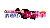 """テレビ朝日『お願い!ランキング』MC""""おねがいエージェント""""のオリジナル楽曲&MVが完成。7月10日放送で初公開"""