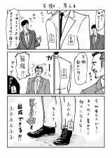 7月12日スタート、テレビ朝日系ドラマ『刑事7人』が漫画に! 描くのはギャグ漫画家・田中光氏。公式ホームページで連載(C)テレビ朝日