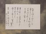 立川談志さんが2007年にテツandトモに手渡した歌詞
