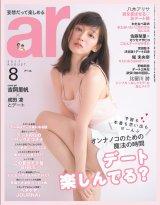 『ar』8月号表紙(主婦と生活社)