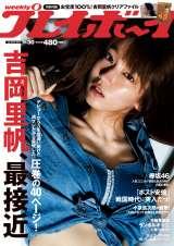 『週刊プレイボーイ』30号表紙カット(集英社)