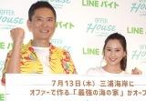 海の家『OFFER HOUSE by LINE バイト』のPRイベントに出席した(左から)松重豊、河北麻友子 (C)ORICON NewS inc.