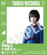 タワーレコード全店が欅坂46の推しメンを発表