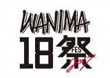 『WANIMA 18祭』イベントロゴ