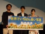 映画『世界で一番長い写真』制作発表会見に出席した(左から)草野翔吾監督、高杉真宙、武田梨奈