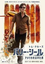 『バリー・シール/アメリカをはめた男』の予告映像が公開 (C)Universal Pictures