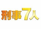 テレビ朝日系ドラマ『刑事7人』7月12日スタート(C)テレビ朝日