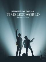 """7/17付週間DVD総合ランキング1位はコブクロの『KOBUKURO LIVE TOUR 2016""""TIMELESS WORLD"""" at さいたまスーパーアリーナ』"""