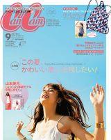 『CanCam』9月号表紙(小学館)