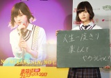 メッセージを黒板につづった平手友梨奈