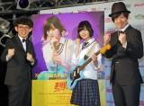 TOKYO FM系『SCHOOL OF LOCK!』あしざわ教頭(左)、とーやま校長(右)が盛り上げた (C)ORICON NewS inc.