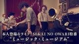 7月29日放送『SEKAI NO OWARI全員出演&新曲披露特番』