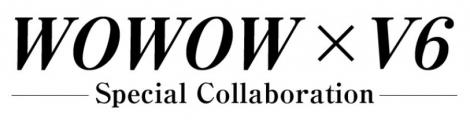 V6とWOWOWの大型コラボが8月からスタート