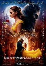 映画『美女と野獣』は本日より公開(C)2017 Disney Enterprises, Inc. All Rights Reserved.