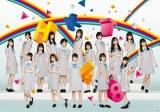HKT48の10thシングル「キスは待つしかないのでしょうか?」選抜メンバー(C)AKS