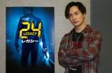 『24 -TWENTY FOUR- レガシー』で主人公の吹き替え声優を務める鈴木達央