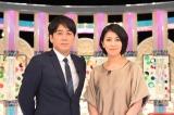 第11弾の放送が決定した人気サイエンス特番『生命38億年スペシャル 人間とは何だ…!?』の司会を務める(左から)安住紳一郎、松たか子 (C)TBS