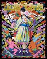 【オリコン】上坂すみれ、5作目ライブBDが自身初総合TOP10入り