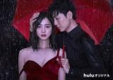 Huluオリジナルドラマ『雨が降ると君は優しい』に出演する(左から)佐々木希、玉山鉄二